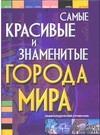 Шереметьева Т. Л. - Самые красивые и знаменитые города мира обложка книги