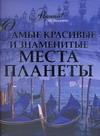 Елисеева О. - Самые красивые и знаменитые места планеты обложка книги