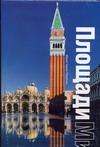 Фераболи Мария Тере - Самые красивые и знаменитые площади мира' обложка книги