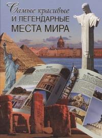 Сингаевский В.Н. - Самые красивые и легендарные места мира обложка книги