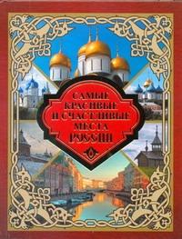 Сингаевский В.Н. - Самые красивые и счастливые места России обложка книги