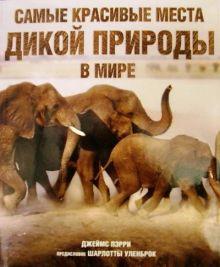 Пэрри Дж. - Самые красивые места дикой природы в мире обложка книги