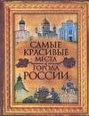 Сингаевский В.Н. - Самые красивые места и города России обложка книги