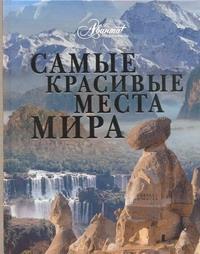 Самые красивые места мира Садовская Л.