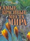 Садовская Л. - Самые красивые места мира обложка книги