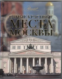 - Самые красивые места Москвы обложка книги