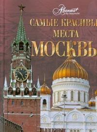 Володихин* Дмитрий Михайлович - Самые красивые места Москвы обложка книги