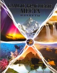 Главер Адриан - Самые красивые места планеты. Фотоальбом обложка книги