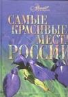 Елисеева О. - Самые красивые места России обложка книги