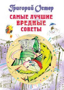 Остер Г.Б. - Самые лучшие вредные советы обложка книги