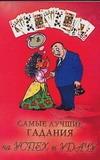 Рошаль В.М. - Самые лучшие гадания на успех и удачу обложка книги