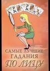 Ольшевская Н. - Самые лучшие гадания по лицу обложка книги