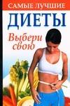Надеждина В. - Самые лучшие диеты. Выбери свою обложка книги