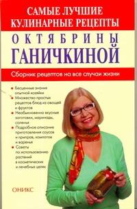 Ганичкины О.А. - Самые лучшие кулинарные рецепты от Октябрины Ганичкиной обложка книги