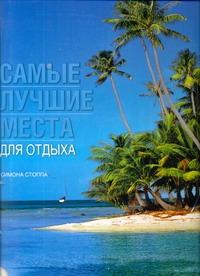 Стоппа Симона - Самые лучшие места для отдыха обложка книги
