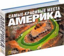 Уарк Дж, - Самые лучшие места: Америка с высоты птичьего полета обложка книги