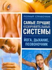 Орлова Любовь - Самые лучшие оздоровительные системы обложка книги