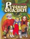 Цыганков И. - Самые лучшие русские сказки обложка книги
