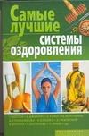 Бах Б. - Самые лучшие системы оздоровления обложка книги