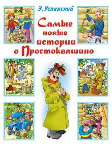 Михалков С.В. - Самые лучшие стихи обложка книги