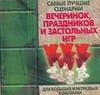 Брестский А.И. - Самые лучшие сценарии вечеринок, праздников и застольных игр обложка книги