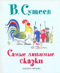 Сутеев В.Г. Самые любимые сказки самые любимые сказки малышей