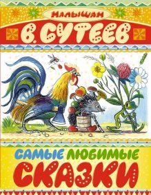 Сутеев В.Г. - Самые любимые сказки обложка книги