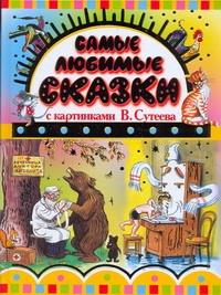 Сутеев В.Г. - Самые любимые сказки с картинками В. Сутеева обложка книги