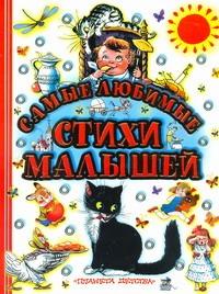 Усачёв А.А. - Самые любимые стихи  малышей обложка книги