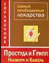 Истомина Н. - Самые необходимые лекарства. Простуда и грипп, насморк и кашель обложка книги