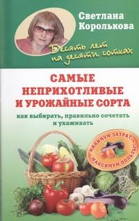 Королькова С.М. - Самые неприхотливые и урожайные сорта обложка книги