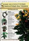 Маккалистер Р. - Самые неприхотливые комнатные растения обложка книги