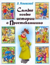 Успенский Э.Н. - Самые новые истории о Простоквашино обложка книги