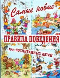 Шалаева Г.П. - Самые новые правила поведения для воспитанных детей обложка книги