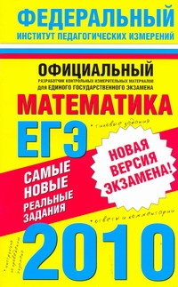 Высоцкий И.Р. - Самые новые реальные задания ЕГЭ. 2010. Математика обложка книги