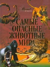 Целлариус А.Ю. - Самые опасные животные мира обложка книги