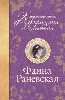 Раневская Ф.Г. - Самые остроумные афоризмы и цитаты обложка книги