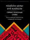 Самые полезные слова. Русско-немецкий тематический словарь для начинающих