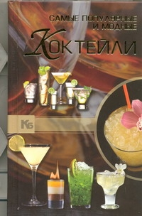 Самые популярные и модные коктейли обложка книги