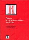 Ведина Т.Ф. - Самые популярные имена в России' обложка книги
