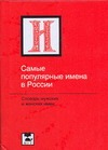 Самые популярные имена в России Ведина Т.Ф.
