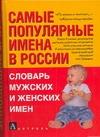 Ведина Т.Ф. - Самые популярные имена в России обложка книги