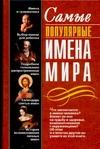 Круковер В. - Самые популярные имена мира обложка книги