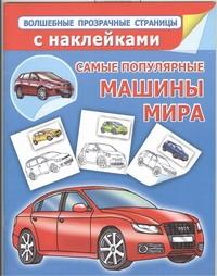 Рахманов А.В. - Самые популярные машины мира обложка книги