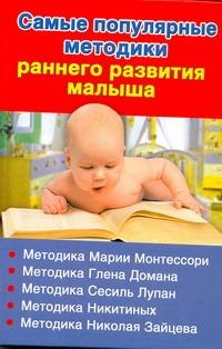 Дмитриева В.Г. - Самые популярные методики раннего развития малыша обложка книги