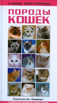 Корнеева О.А. - Самые популярные породы кошек обложка книги