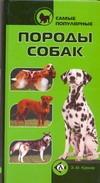 Самые популярные породы собак Кремер Эва-Мария