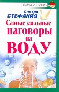 Стефания, сестра - Самые сильные наговоры на воду обложка книги