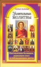 Берестова Н - Самые сильные целительные молитвы' обложка книги