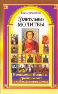 Берестова Н - Самые сильные целительные молитвы обложка книги
